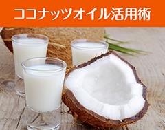 ココナッツオイル活用術