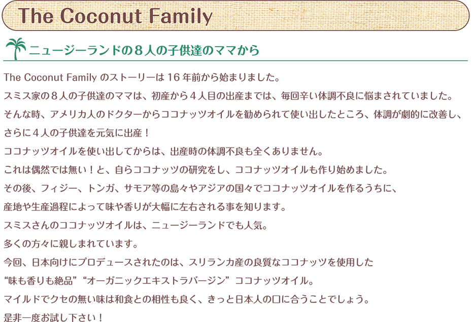 The Coconut Family
